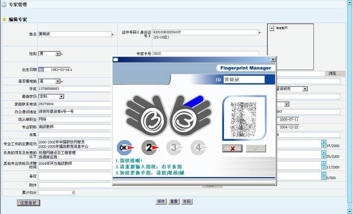 图三:指纹巡更签到系统指纹采集界面